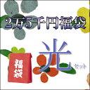 【令和記念・福袋】2万5千円福袋・光セット