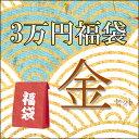 【令和記念・福袋】3万円福袋・金セット