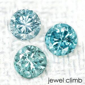 (ラウンド1.4mm前後)ブルーダイヤモンドのリーズナブル 宝石 ルース ストーン