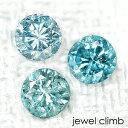 【新入荷・ルース調達セール開催中】(ラウンド1.4mm前後)ブルーダイヤモンドのリーズナブル 宝石 ルース ストーン