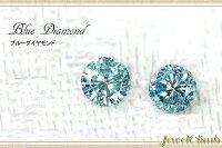 (ラウンド1.4mm前後)ブルーダイヤモンドのリーズナブル・ルースストーン