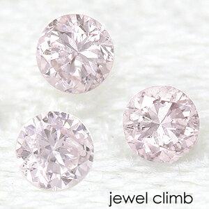 (ラウンド1.7mm前後)ピンクダイヤモンドのリーズナブル 宝石 ルース ストーン