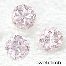 【12/23終了!クリスマスsale価格】(ラウンド1.2mm前後)ピンクダイヤモンドのリーズナブル 宝石 ルース ストーン