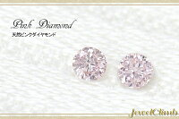 (ラウンド1.2mm前後)ピンクダイヤモンドのリーズナブル宝石ルースストーン