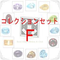 RoyalGemCollection&Clock用12ストーンコレクションセットF