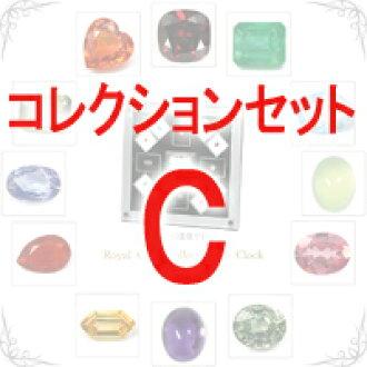 皇家宝石收集 & 时钟,怎么办? 12 石集合设置 C