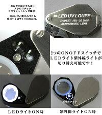 LED-UVライト2WAYルーペ(Silver)