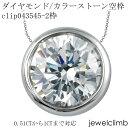 【ジュエリー加工】 0.51CTから1CTまで対応ダイヤモンドとカラーストーン宝石・ラウンドカット用ジュエリーペンダント加工空枠clip0435…