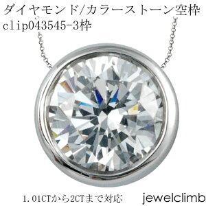 【ジュエリー加工】 1.01CTから2CTまで対応ダイヤモンドとカラーストーン宝石・ラウンドカット用ジュエリーペンダント加工空枠clip043545-3枠(チェーン付き)