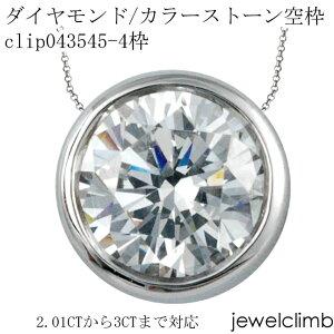 【ジュエリー加工】 2.01CTから3CTまで対応ダイヤモンドとカラーストーン宝石・ラウンドカット用ジュエリーペンダント加工空枠clip043545-4枠(チェーン付き)
