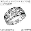 【ジュエリー加工】 0.2CTに対応ダイヤモンドとカラーストーン・ラウンドカット用ジュエリーリング加工空枠cliq419225枠