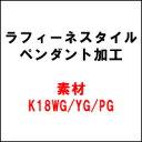 ラフィーネスタイル・ペンダント加工K18