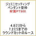 ジュエリー加工 4.8ミリから7.2ミリまで ジェミニセッティングペンダント空枠・PT900 リフォームも可