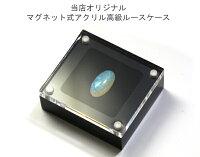 【ルースケース】マグネット式アクリル高級ルースケース