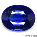 【動画掲載価格変更中】ロイヤルブルーカイヤナイト 宝石 ルース 2.24CT