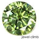 グリーンダイヤモンド 宝石 ルース 0.196CT