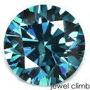 【新入荷・ルース調達セール開催中】ブルーダイヤモンド 宝石 ルース 0.65CT