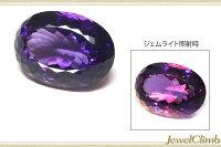 ウルグアイ・カラーチェンジアメシスト(アメジスト)宝石ルース15.15CT