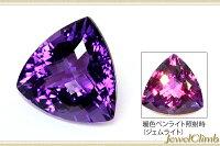 ウルグアイ・カラーチェンジアメシスト宝石ルース40.94CT