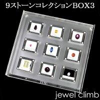 9ストーンコレクションBOX3
