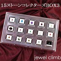 15ストーン・コレクターズBOX3