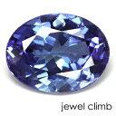 【加工にお勧め価格変更中】タンザナイト 宝石 ルース 1.85CT