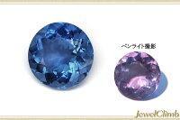 カラーチェンジ・ウルトラマリン宝石ルース10.09CT