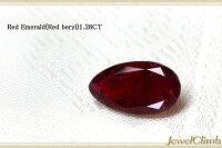 レッドエメラルド宝石ルース1.28CT