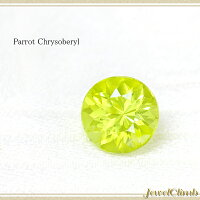 パロットクリソベリルルース1.57CT