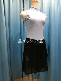 バレエ スカート パドドゥスカート Bタイプ ブラックメッシュxブラックパンツJewelesqueオリジナル