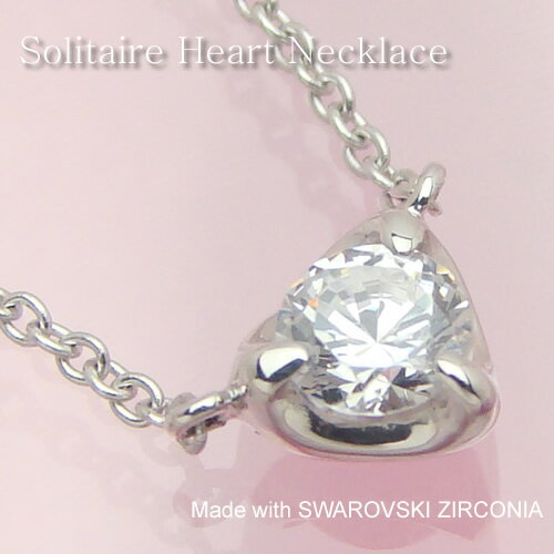 with me. Swarovski zirconia(スワロフスキージルコニア)使用の一粒石(4.0mm)/アズキチェーン42cm+5cmアジャスターチェーン/ハート型ペンダント/ネックレス