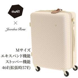 スーツケース Mサイズ エキスパンド かわいい 修学旅行に HaNT ハント | ジュエルナローズ 06822