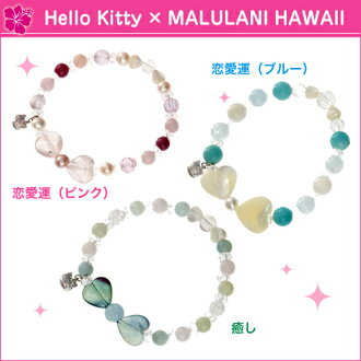 Hello Kitty x Malulani Hawaii (Hawaii malulani) for creating healing bracelet ★ love luck (Pink) / the natural stone stones and guardian stone ★ * your order after receipt of the delivery up to 2 weeks. Gifts gifts