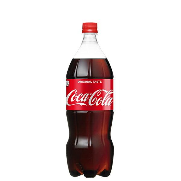【送料無料】コカ・コーラ 1.5LPET【1ケース=8本入り】【コカ・コーラ社 直送便】