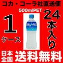 【送料無料】アクエリアス 500mlPET【1ケース=24本入り】【コカ・コーラ社 直送便】