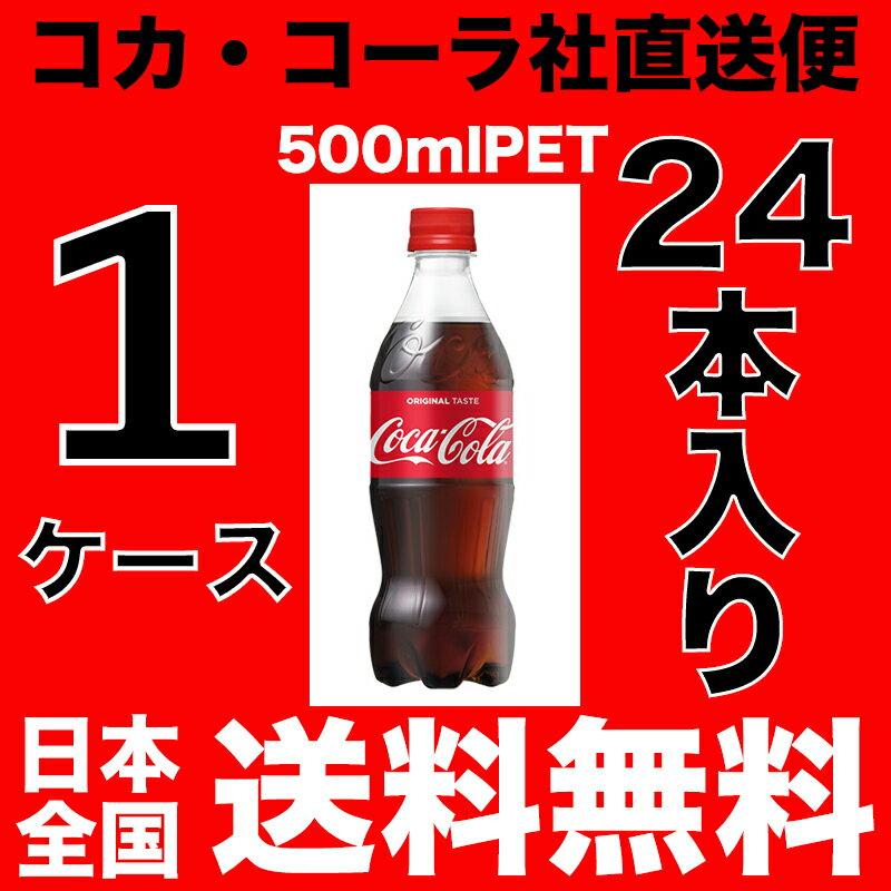 【送料無料】コカ・コーラ 500mlPET【1ケース=24本入り】【コカ・コーラ社 直送便】