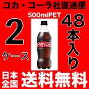 【送料無料】【2ケースセット】コカ・コーラゼロシュガー 500mlPET【1ケース=24本入り×2ケース合計48本】【コカ・コ…