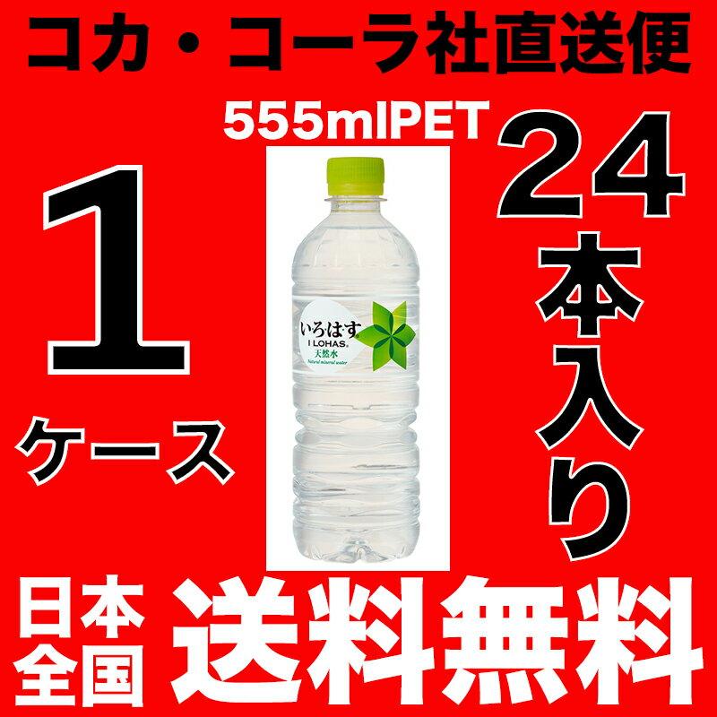 【送料無料】い・ろ・は・す 555ml PET【1ケース=24本入り】【コカ・コーラ社 直送便】ドリンク いろはす お水 天然水 ミネラルウォーター ペットボトル コカコーラ