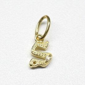 K18 18金 ダイヤ付きイニシャルペンダントヘッド (イニシャルS) ダイヤ0.01ct