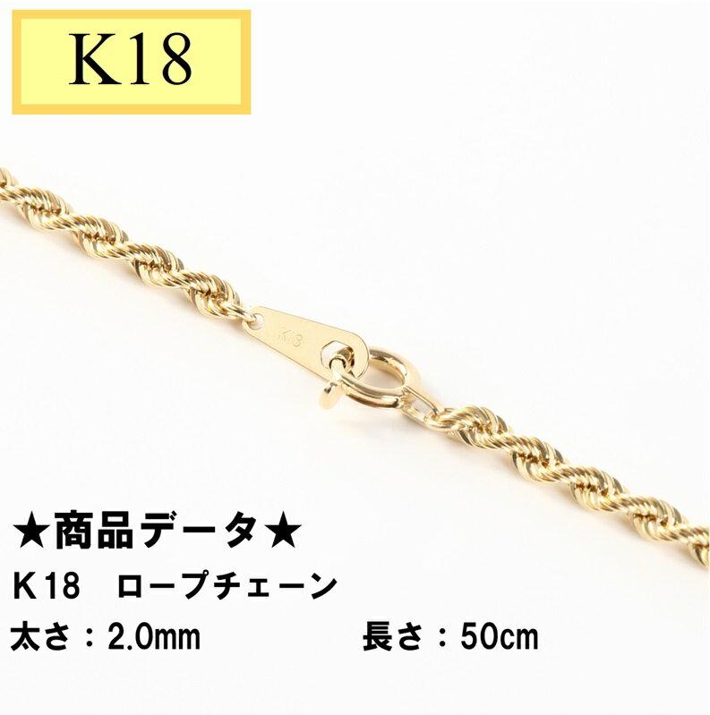 K18 ロープチェーン 50cm 2.6g2.2mm