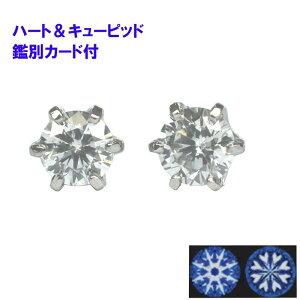 【特価】Pt900 プラチナ900 シンプル6本爪タイプ H&C ダイヤモンド 一粒 ピアス 直径約3.0mm ダイヤ 0.2ct【期間限定スコープ付きケース付き】