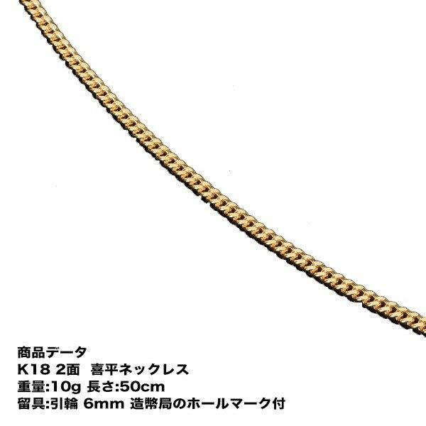 K18 18金 二面喜平ネックレス(10g-50cm)引輪 6mmプレート(造幣局検定マーク刻印入)
