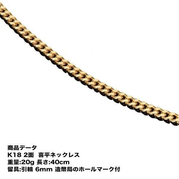 K18 18金 二面喜平ネックレス(20g-40cm)引輪 6mmLプレート  2面 二面 キヘイ (20g40cm)引輪(造幣局検定マーク刻印入)