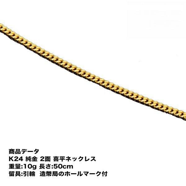 K24 純金 二面喜平ネックレス(10g-50cm)引輪(造幣局検定マーク刻印入)純金 2メン喜平