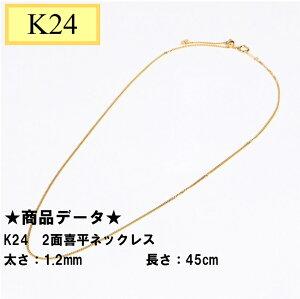 K24 純金 喜平 ネックレス 2面喜平ネックレス 45cmスライド式 チェーン幅1.2mm 約3.4gUP