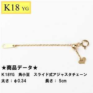 K18YG 18金 イエローゴールド 角小豆 スライド式アジャスタチェーン 5cm  シースルーφ0.34
