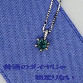 ブルーダイヤネックレス K10WGブルーダイヤモンド ブルーダイヤモンドネックレス レディースネックレス レディース 女性 レディースアクセ 天然ダイヤ ブルーダイア 一粒ネックレス