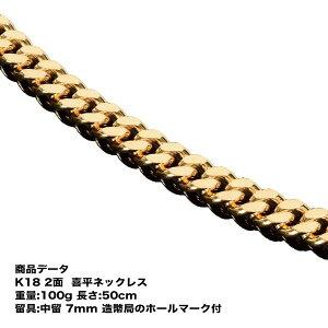 喜平ネックレス k18 メンズ 18k ネックレス k18ネックレス K18 18金 2面(100g-50cm)中留(中折れ) 7mm 2面 キヘイ(造幣局検定マーク刻印入・ジュエリーケース付き) 最安値 挑戦