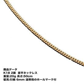 喜平ネックレス K18 18金 2面(20g-50cm)引輪 6mmLプレート  2面 キヘイ(造幣局検定マーク刻印入・ジュエリーケース付き)最安値 挑戦