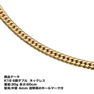 喜平ネックレス k18 メンズ 18k ネックレス k18ネックレス 18金 K18 六面ダブル(30g-60cm)中留(中折れ) 4mm キヘイ (造幣局検定マーク刻印入・ジュエリーケース付き) 最安値 挑戦